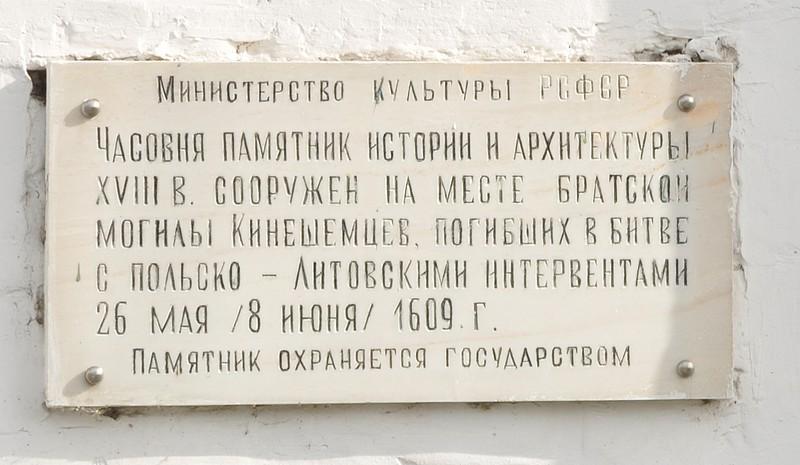 Кинешма, боборыкин, волга, вознесенский женский монастырь, часовня, польско-литовская война, лисовский, история кинешмы, фотографии кинешмы, старые фотографии кинешмы, сосновый бор