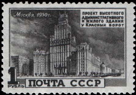 Почтовая марка, москва, вечер, сталинские высотки, проект