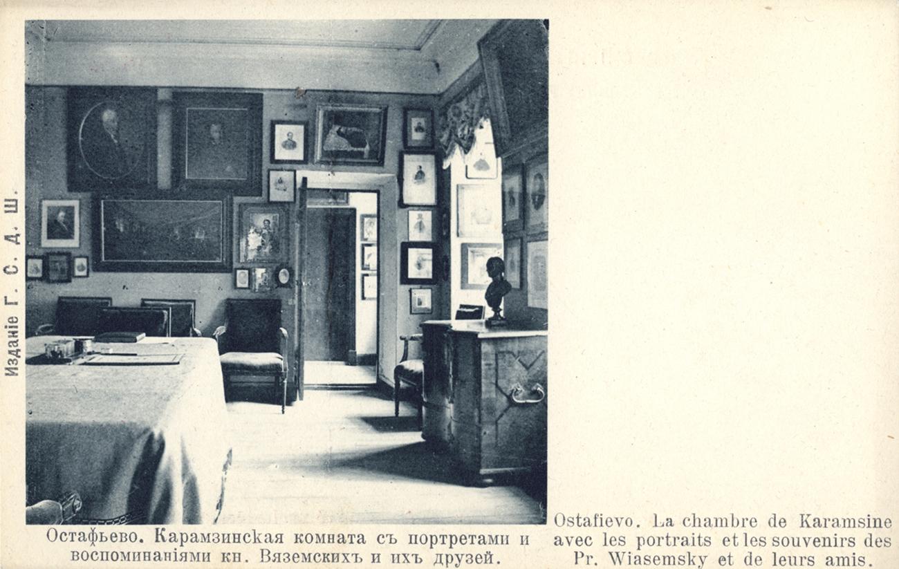 Карамзинская комната