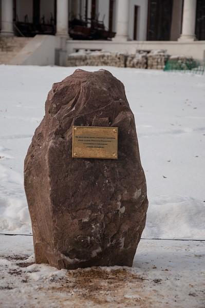 """Рядом с усадьбой установлен камень, табличка на котором гласит: """"На этом месте будет установлен памятник князю Андрею Ивановичу Вяземскому -  основателю и устроителю усадьбы Остафьево""""."""