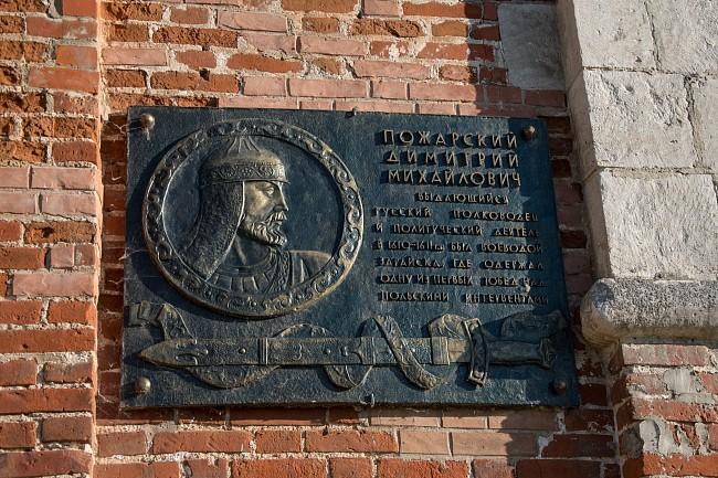 Памятная табличка на стене Зарайского кремля